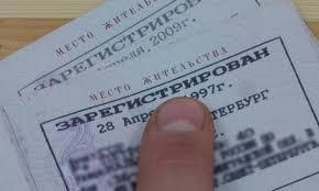 chem-imenno-otlichaetsya-vremennaya-propiska-ot-postoyannoj