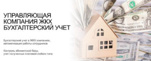 kto-kontroliruet-upravlyayushhie-kompanii-zhkx-v-rossii (1)