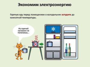 skolko-elektroenergii-v-chas-potreblyaet-xolodilnik (2)