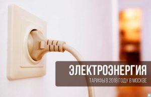 tarify-na-elektroenergiyu-s-1-iyulya-2018-goda-dlya-naseleniya-po-rossii