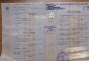 chto-nuzhno-delat-esli-v-pts-net-mesta-dlya-novogo-vladelca (1)