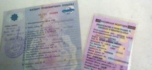 chto-nuzhno-delat-esli-v-pts-net-mesta-dlya-novogo-vladelca (2)