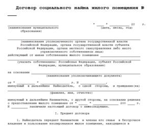 gde-mozhno-poluchit-dogovor-socialnogo-najma-zhilogo-pomeshheniya