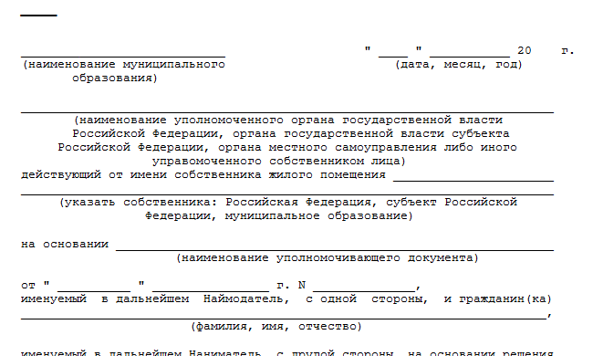 gde-mozhno-poluchit-dogovor-socialnogo-najma-zhilogo-pomeshheniya1