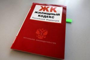kak-likvidirovat-tszh-v-rossii1