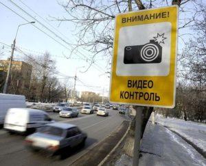 kak-mozhno-osporit-shtraf-gibdd-s-kamery