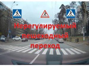 Как нужно выполнять разворот на пешеходном переходе