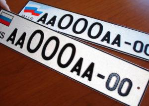 kak-ostavit-nomera-sebe-pri-prodazhe-avtomobilya-i-zakonno-li-eto (1)