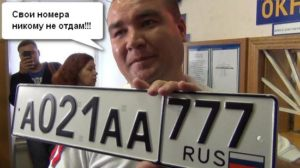 kak-ostavit-nomera-sebe-pri-prodazhe-avtomobilya-i-zakonno-li-eto (2)