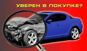 kak-pravilno-proverit-avtomobil-pered-pokupkoj (1)
