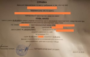 kak-provoditsya-snyatie-s-ucheta-avtomobilya-v-svyazi-s-utilizaciej (1)