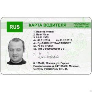kak-samostoyatelno-razblokirovat-kartu-voditelya-dlya-taxografa (1)
