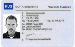 kak-samostoyatelno-razblokirovat-kartu-voditelya-dlya-taxografa (2)