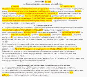 kak-sostavit-dogovor-bezvozmezdnogo-polzovaniya-avtomobilem (2)