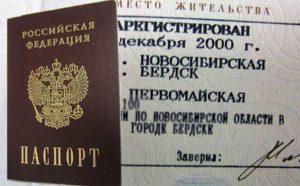 kak-vozmozhno-sdelat-vremennuyu-propisku-v-drugom-gorode (1)