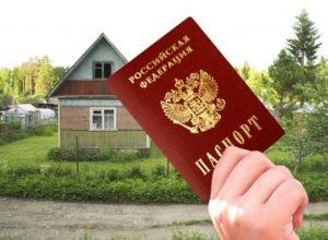 kak-yuridicheski-pravilno-propisatsya-na-dache1