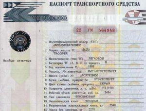 kakie-dokumenty-nuzhny-budut-dlya-vosstanovleniya-pts (2)