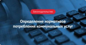 kakie-normativy-potrebleniya-kommunalnyx-uslug-v-rossii (1)
