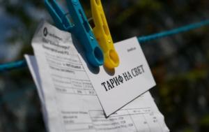 kakoj-lgotnyj-tarif-na-elektroenergiyu-dejstvuet-v-2018-2019-godu1