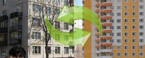 mozhno-li-razmenyat-municipalnuyu-kvartiru-po-zakonu (2)
