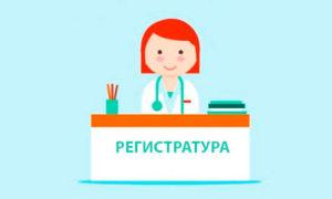 mozhno-li-v-rossii-prikrepitsya-k-poliklinike-ne-po-mestu-propiski1