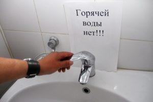 na-skolko-dnej-imeyut-pravo-otklyuchat-goryachuyu-vodu-v-rossii (2)