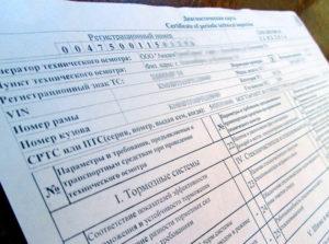 nuzhno-li-vozit-s-soboj-v-mashine-diagnosticheskuyu-kartu-texosmotra (1)