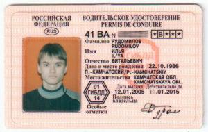 v-kakix-stranax-dejstvuyut-rossijskie-voditelskie-prava1