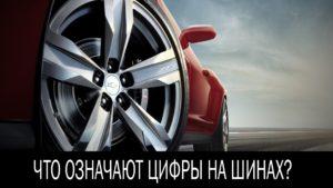 chto-imenno-oznachayut-cifry-na-shinax-avtomobilya (1)