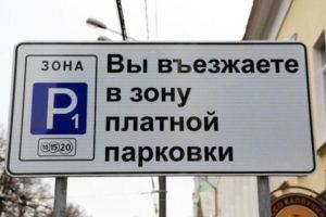 chto-oznachaet-znak-parkovka-10-15-20 (1)