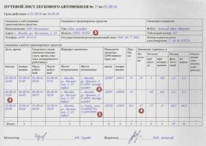 obrazec-zapolneniya-putevogo-lista-legkovogo-avtomobilya